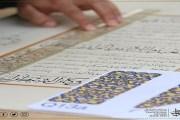 اليونسكو : تشكيل لجنة لترشيح مصحف الملك حسين في سجل ذاكرة العالم