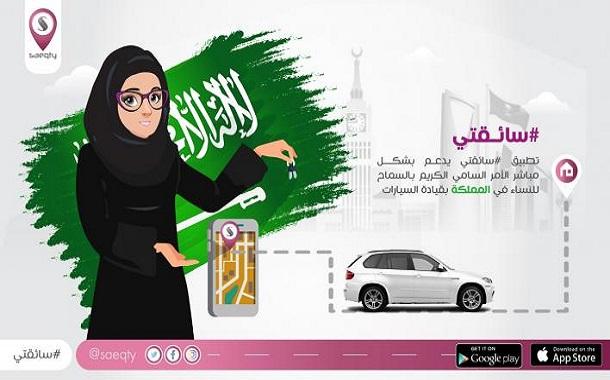 سائقتي أول تطبيق نسائي سعودي لحجوزات السيارات