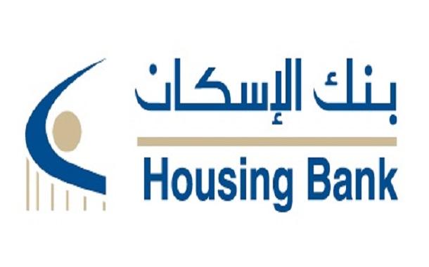 81.8 مليون دينار أرباح بنك الإسكان للتجارة والتمويل قبل الضريبة خلال النصف الأول من عام 2018