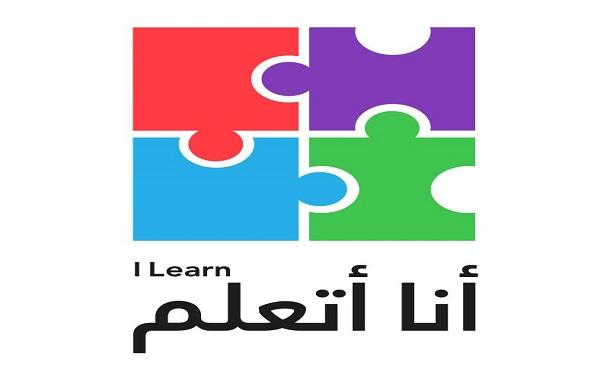 ''أنا أتعلم'' تطلق مبادرة لاحتضان 12 مشروعا رياديا في جرش