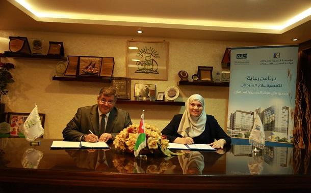 العمرية توقع اتفاقية شراكة مع الحسين للسرطان