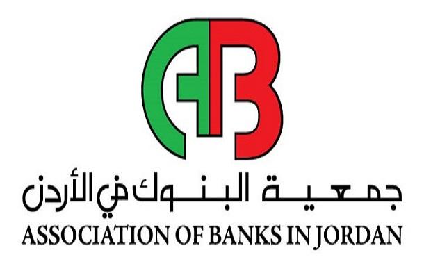 جمعية البنوك تصدر تقريرا شهريا حول اداء الاقتصاد الوطني