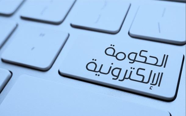 الأحوال المدنية والاتصالات تطلقان سبع خدمات إلكترونية