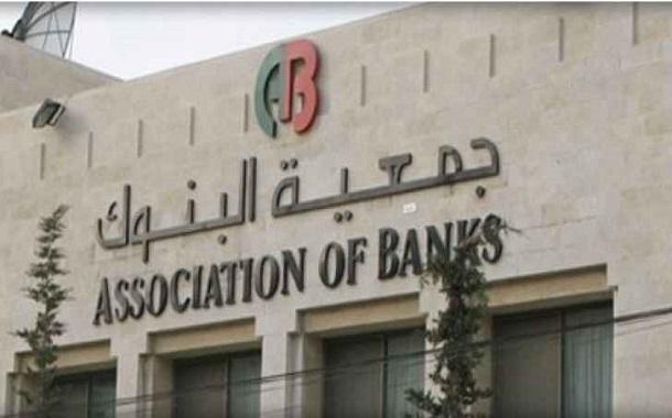 جمعية البنوك تزيل الغموض حول مديونية الافراد في الجهاز المصرفي