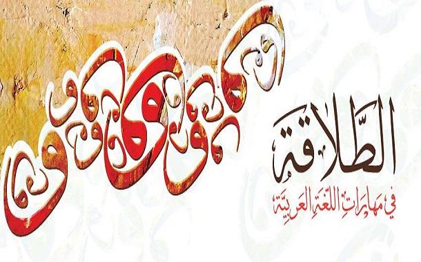 جامعة طلال أبوغزاله الدولية تعلن عن برنامج الطلاقة في اللغة العربية