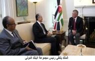 الملك يلتقي رئيس مجموعة البنك الدولي
