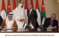 الملك وولي عهد أبوظبي يشهدان توقيع اتفاقية بين صندوق خليفة لتطوير المشاريع ومؤسسة ولي العهد