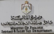 الضريبة تدعو للاستفادة من إعفاء غرامات الدخل والمبيعات