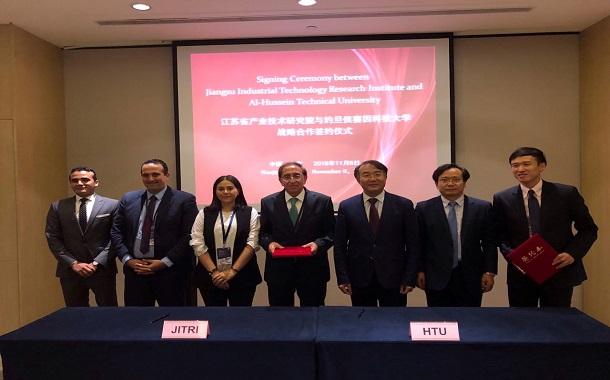 مذكرة تفاهم بين جامعة الحسين التقنية ومعهد جيانغسو لأبحاث التكنولوجيا الصناعية