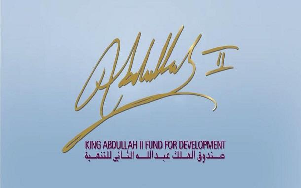 إرادة ملكية بإعادة تشكيل مجلس أمناء صندوق الملك عبدالله الثاني للتنمية