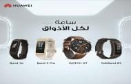 معرض جديد في خدمتكم  ومنتجات ثورية فقط من Huawei