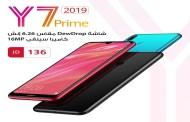كاميرا رائعة وشاشة كبيرة  Y7 Prime 2019 لكل ذلك وأكثر