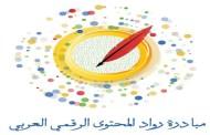 اطلاق مبادرة رواد المحتوى الرقمي العربي خلال اسابيع
