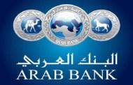 البنكالعربي وحماية الطبيعة يوقعان مذكرة تفاهم لدعممشروع تطوير قرية فيفا
