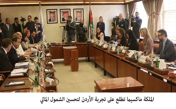 الملكة ماكسيما تطلع على تجربة الأردن لتحسين الشمول المالي