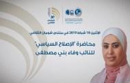 النائب وفاء بني مصطفى تحاضر يوم غد في شومان....... محاضرة بعنوان :
