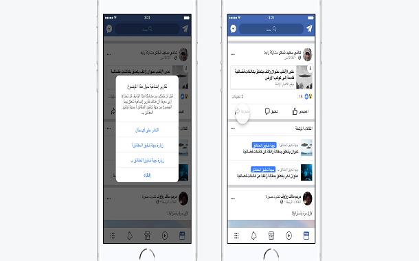 فيسبوك تطلق