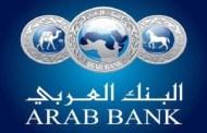 820مليون دولار أرباح مجموعة البنك العربي و45% توزيعات الأرباح