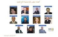 هذه هي نتائج انتخابات مجلس ادارة جمعية