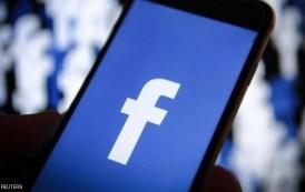 فيسبوك توافق على إصلاحات بـ