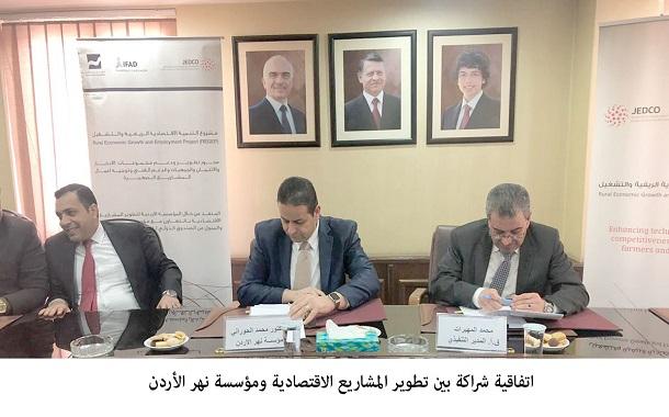 اتفاقية شراكة بين تطوير المشاريع الاقتصادية ومؤسسة نهر الأردن