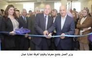 وزير العمل يفتتح معرضا وظيفيا لغرفة تجارة عمان