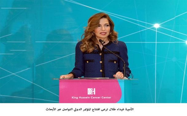الأميرة غيداء طلال ترعى افتتاح المؤتمر الدولي التواصل عبر الأبحاث