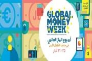 متحف الأطفال يطلق اسبوع المال العالمي
