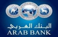 البنك العربي الراعي الاستراتيجي للمؤتمر الثاني لأسواق رأس المال العربية