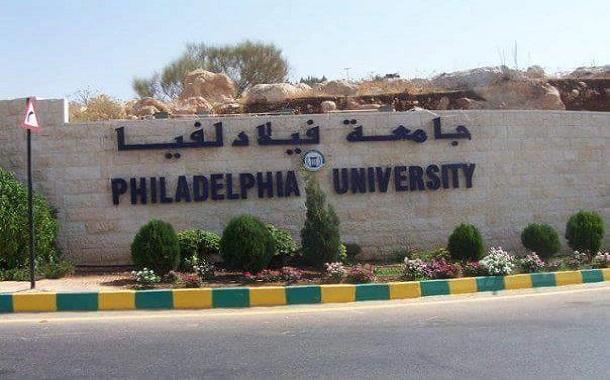 جامعة فيلادلفيا توزع جوائزها للاعمال الإبداعية