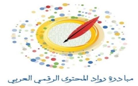 الاناث الاكثر مشاركة في المرحلة الثانية من مبادرة رواد المحتى الرقمي العربي
