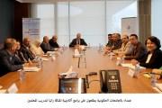 عمداء بالجامعات الحكومية يطلعون على برامج أكاديمية الملكة رانيا لتدريب المعلمين