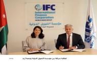 اتفاقية شراكة بين مؤسسة التمويل الدولية ومنصة أريد
