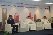 إعلاميان سعوديان: رؤية 2030قفزة طموحة إلى المستقبل