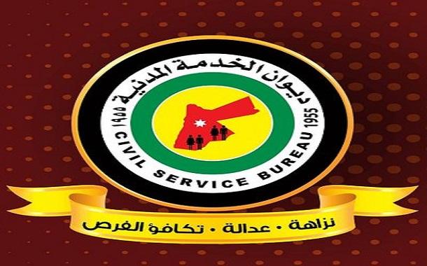 ديوان الخدمة المدنية يعلن شواغر 2019