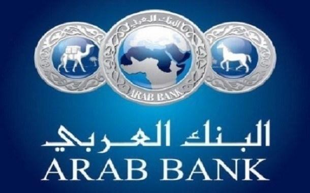 بمناسبة الشهر الفضيل ....... البنك العربي يطلق عرض خاص على قرض السيارة