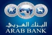 البنك العربي يتيح لعملائه تأجيل أقساط القروض الشخصية والسكنية بمناسبة شهر رمضان