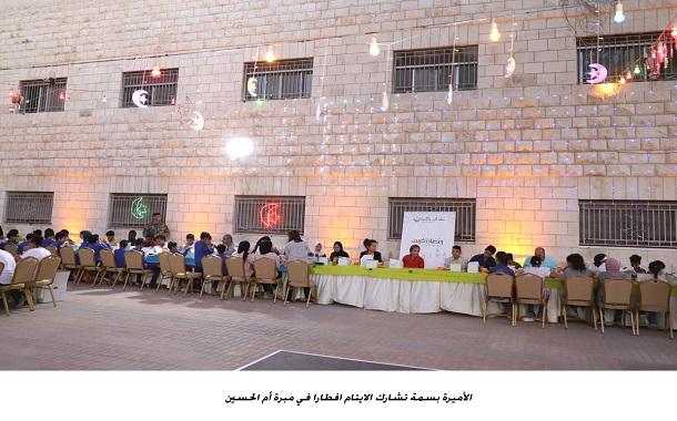 الأميرة بسمة تشارك الايتام افطارا في مبرة أم الحسين