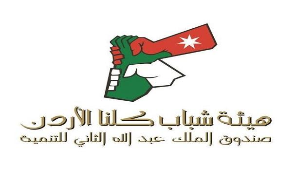 هيئة شباب كلنا الأردن في الزرقاء تطلق مبادرة