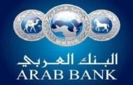 البنك العربي يطلق خدمة فتح الحسابات الكترونياً عبر تطبيق