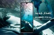 بنسخته الجديدة Huawei P30 Lite ..  مثالي .. مطوّر .. شامل