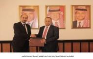 اتفاقية بين الشركة الاردنية لإعادة تمويل الرهن العقاري والعربية الوطنية للتأجير