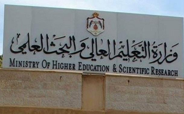 التعليم العالي يقرر قبول 58125 طالبا في الجامعات الرسمية