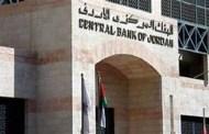 البنك المركزي: الأردن يتمتع بقطاع مصرفي سليم ومتين