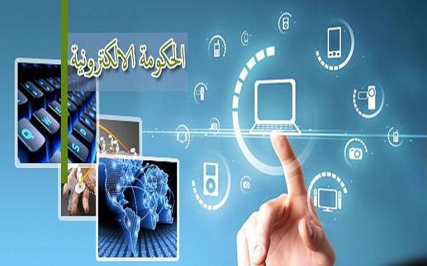 وزارة الداخلية تطلق 16 خدمة الكترونية