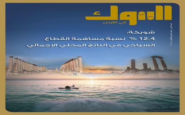 عدد جديد من مجلة البنوك يتناول القطاع السياحي في المملكة