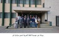 ورشة عن حوسبة اللغة العربية ضمن مبادرة ض