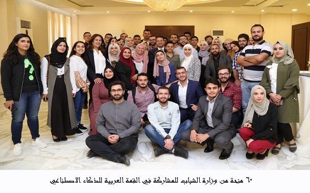 60 منحة من وزارة الشباب للمشاركة في القمة العربية للذكاء الاصطناعي