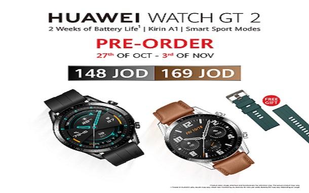 ساعة Huawei WATCH GT 2 متاحة الآن للطلب المسبق في الأردن