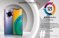 هاتف HUAWEI Mate 30 Pro يتربع على عرش التصوير الفوتوغرافي